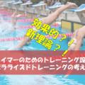 水泳・スイマーのためのポラライズドトレーニングの考え方【トレーニング設定の理論?】