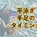 よく進む平泳ぎの手足のタイミングの基本