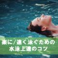 楽にor速く泳ぐための水泳のコツ一覧