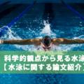 科学的観点から見る水泳一覧【水泳に関する研究論文を紹介】