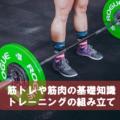 筋トレや筋肉の基礎知識・トレーニングの組み立て一覧