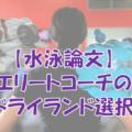 【研究論文】世界のエリート水泳S&Cコーチが採用するドライランドトレーニング【筋トレ】